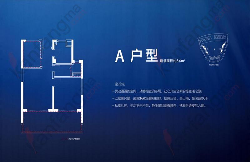 二期A户型.jpg