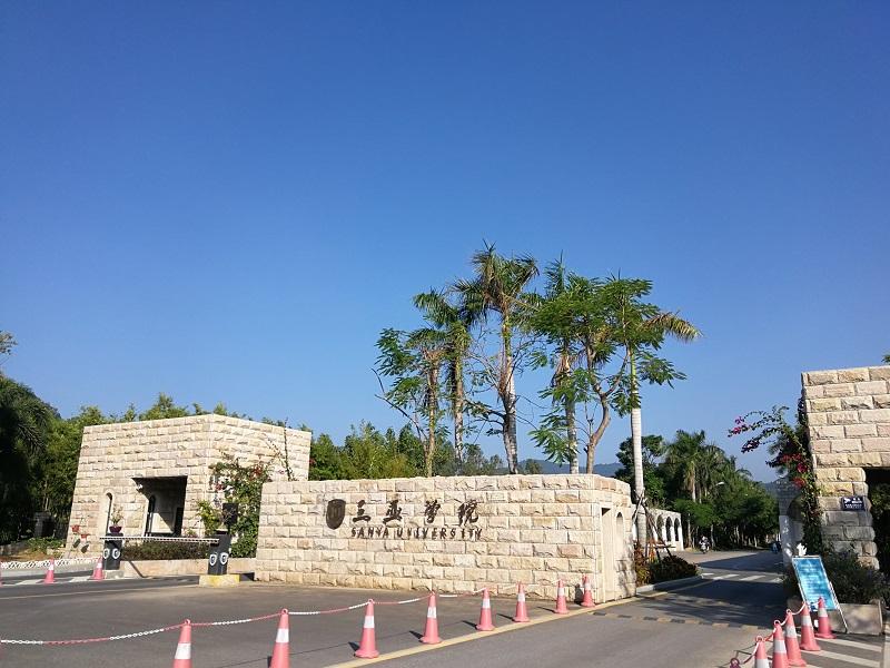 三亞學院.jpg