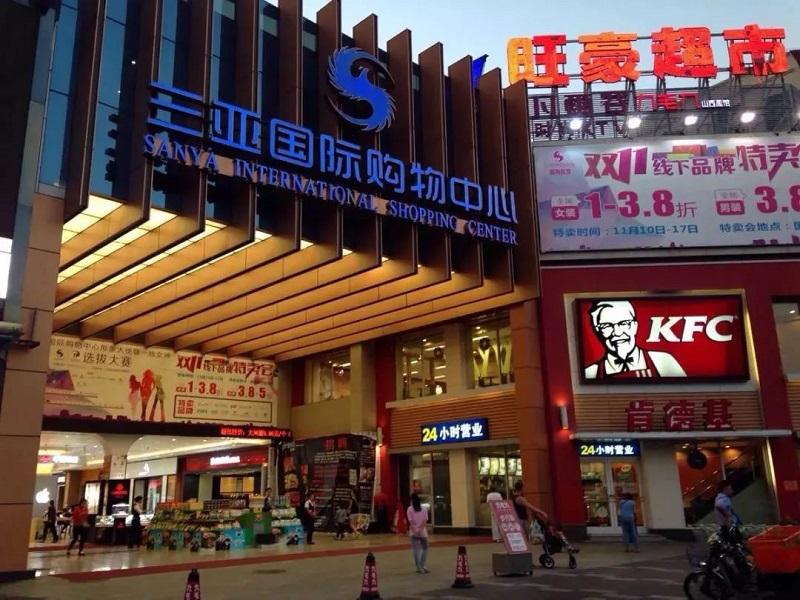 三亞國際購物中心.jpg